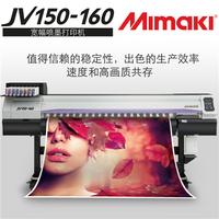 Mimaki JV150 Series(系列)