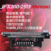 Mimaki JFX200-2513 LED-UV固化平台式万能喷墨打印机