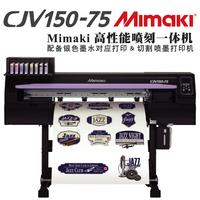 Mimaki CJV150 Series(系列) 高性能喷刻一体机
